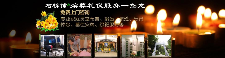 重庆石桥铺火葬电话023-65061181